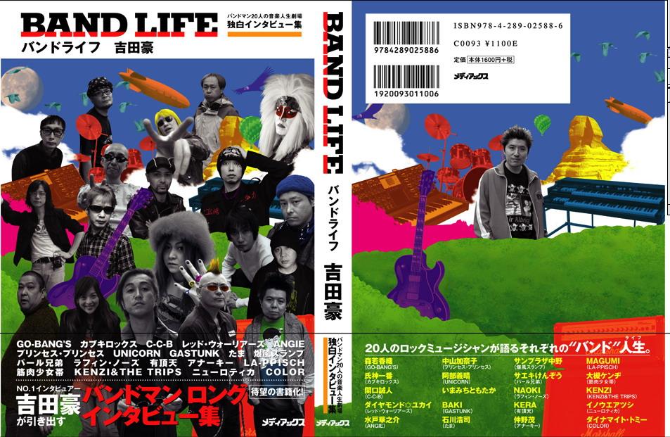 band-life表1_4帯アリ.jpg